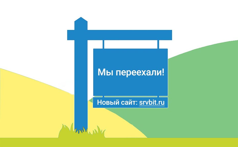 Сайт servis-bit.ru переехал на srvbit.ru. | Сервис-Бит