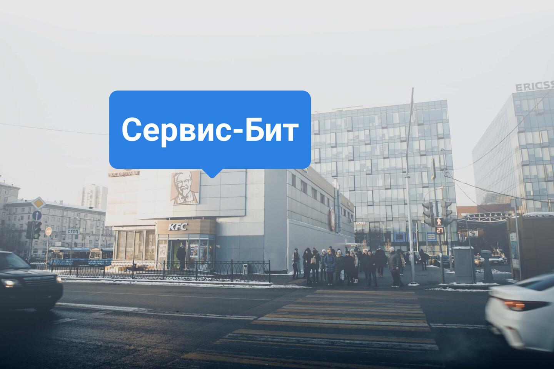 Сервисный центр Сервис-Бит теперь у метро Войковская | Сервис-Бит