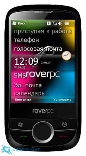 Rover PC S8 Lite | Сервис-Бит
